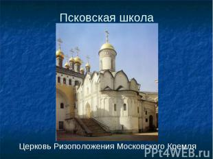 Церковь Ризоположения Московского Кремля Церковь Ризоположения Московского Кремл
