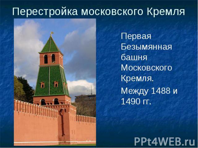 Первая Безымянная башня Московского Кремля. Первая Безымянная башня Московского Кремля. Между 1488 и 1490 гг.