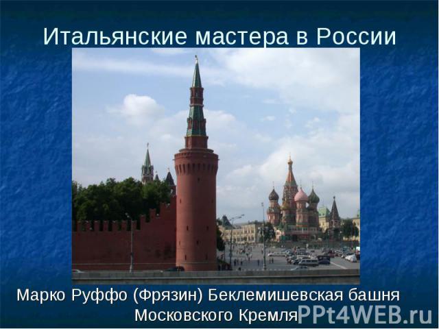 Марко Руффо (Фрязин) Беклемишевская башня Московского Кремля Марко Руффо (Фрязин) Беклемишевская башня Московского Кремля