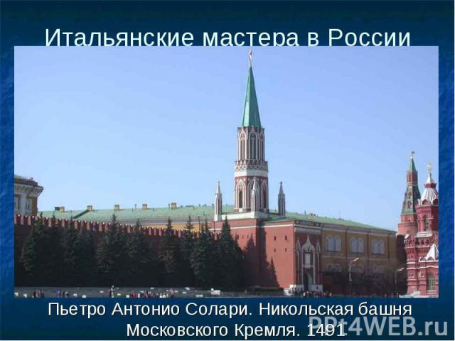 Пьетро Антонио Солари. Никольская башня Московского Кремля. 1491 Пьетро Антонио Солари. Никольская башня Московского Кремля. 1491