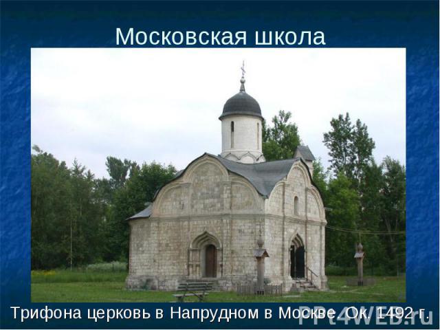 Трифона церковь в Напрудном в Москве. Ок. 1492 г. Трифона церковь в Напрудном в Москве. Ок. 1492 г.
