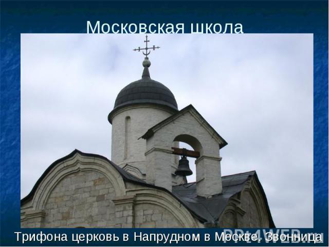 Трифона церковь в Напрудном в Москве. Звонница Трифона церковь в Напрудном в Москве. Звонница