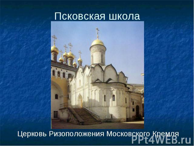 Церковь Ризоположения Московского Кремля Церковь Ризоположения Московского Кремля