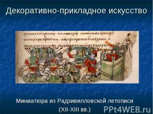 Миниатюра из Радзивилловской летописи Миниатюра из Радзивилловской летописи (XII