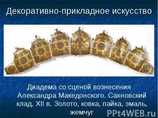 Диадема со сценой вознесения Александра Македонского. Сахновский клад. XII в. Зо