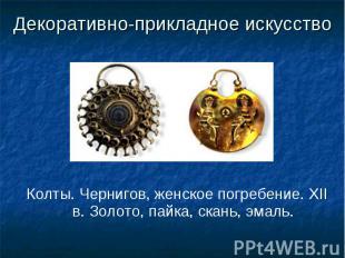 Колты. Чернигов, женское погребение. XII в. Золото, пайка, скань, эмаль. Колты.