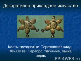 Колты звездчатые. Тереховский клад. XII-XIII вв. Серебро, тиснение, пайка, зернь