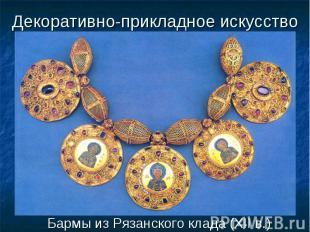 Бармы из Рязанского клада (XII в.) Бармы из Рязанского клада (XII в.)