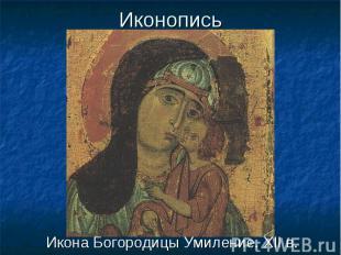 Икона Богородицы Умиление. XII в. Икона Богородицы Умиление. XII в.