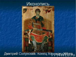 Дмитрий Солунский. Конец XII – нач. XIII вв. Дмитрий Солунский. Конец XII – нач.