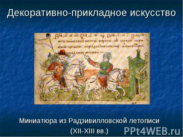 Миниатюра из Радзивилловской летописи Миниатюра из Радзивилловской летописи (XII-XIII вв.)