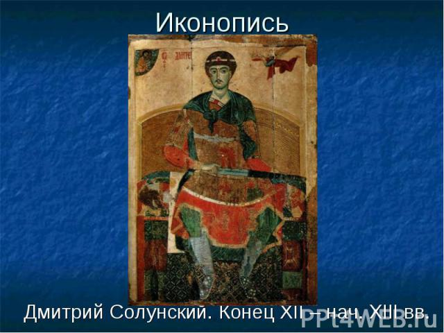 Дмитрий Солунский. Конец XII – нач. XIII вв. Дмитрий Солунский. Конец XII – нач. XIII вв.