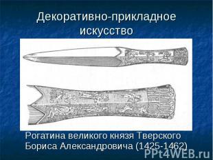 Рогатина великого князя Тверского Бориса Александровича (1425-1462) Рогатина вел