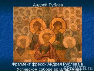 Фрагмент фресок Андрея Рублева в Успнеском соборе во Владимире Фрагмент фресок А