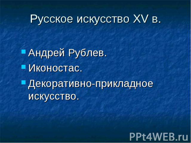 Андрей Рублев. Андрей Рублев. Иконостас. Декоративно-прикладное искусство.
