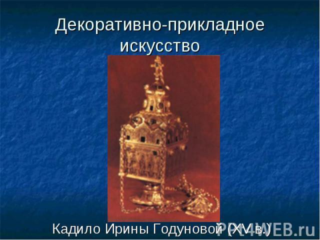 Кадило Ирины Годуновой (XV в.) Кадило Ирины Годуновой (XV в.)