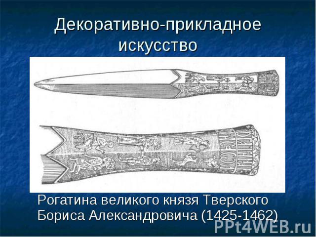 Рогатина великого князя Тверского Бориса Александровича (1425-1462) Рогатина великого князя Тверского Бориса Александровича (1425-1462)