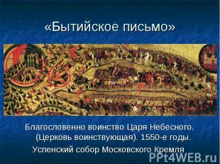 Благословенно воинство Царя Небесного. (Церковь воинствующая). 1550-е годы. Благ
