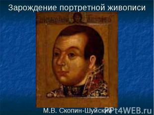 М.В. Скопин-Шуйский М.В. Скопин-Шуйский