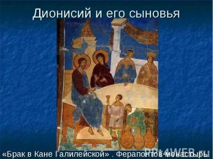 «Брак в Кане Галилейской» . Ферапонтов монастырь «Брак в Кане Галилейской» . Фер