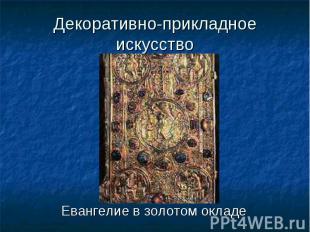 Евангелие в золотом окладе Евангелие в золотом окладе