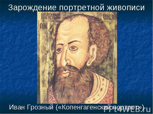Иван Грозный («Копенгагенский портрет») Иван Грозный («Копенгагенский портрет»)