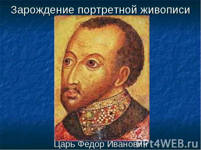 Царь Федор Иванович Царь Федор Иванович