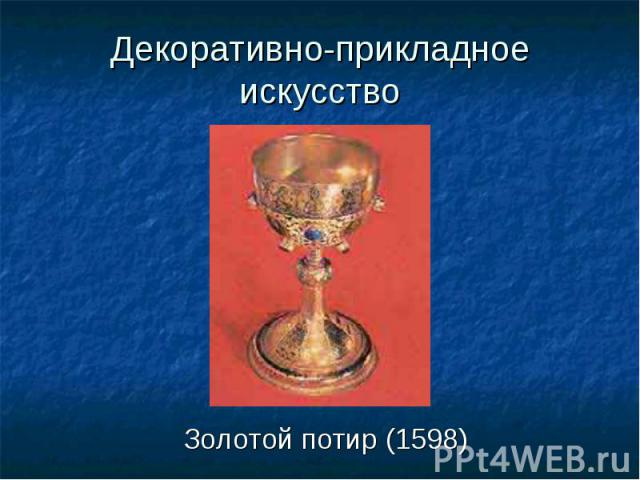 Золотой потир (1598) Золотой потир (1598)