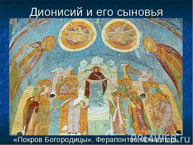 «Покров Богородицы». Ферапонтов монастырь «Покров Богородицы». Ферапонтов монастырь