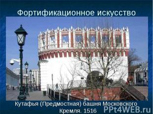 Кутафья (Предмостная) башня Московского Кремля. 1516 Кутафья (Предмостная) башня