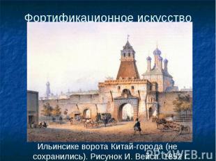 Ильинсике ворота Китай-города (не сохранились). Рисунок И. Вейса. 1852 г. Ильинс