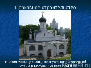 Зачатия Анны церковь, что в углу Китайгородской стены в Москве. 1-я четв. XVI в.