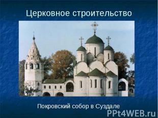 Покровский собор в Суздале Покровский собор в Суздале