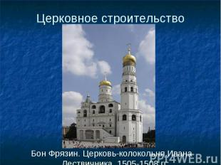 Бон Фрязин. Церковь-колокольня Ивана Лествичника. 1505-1508 гг. Бон Фрязин. Церк