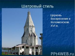Церковь Воскресения в Коломенском. XVI в. Церковь Воскресения в Коломенском. XVI