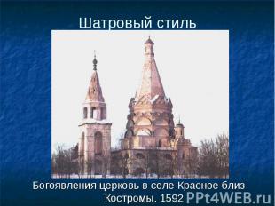 Богоявления церковь в селе Красное близ Костромы. 1592 Богоявления церковь в сел