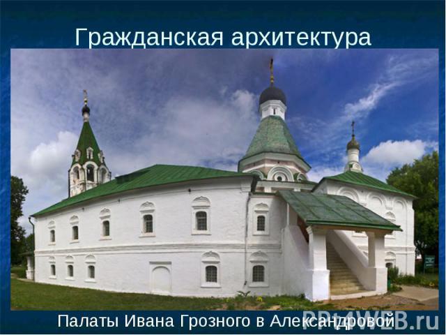 Палаты Ивана Грозного в Александровой слободе Палаты Ивана Грозного в Александровой слободе