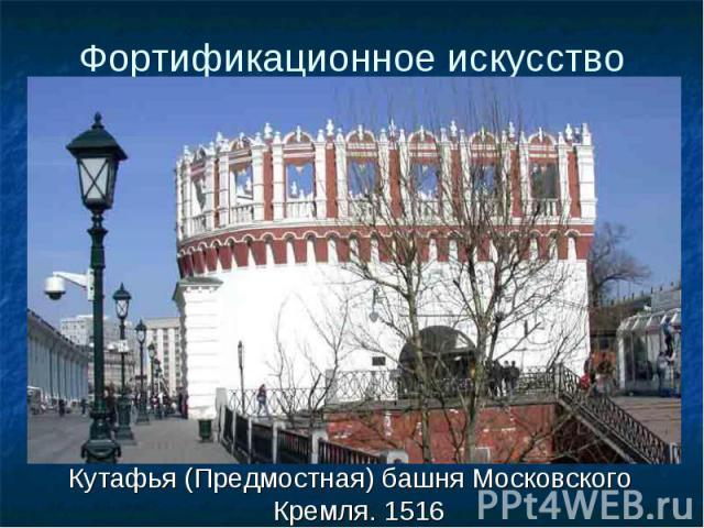 Кутафья (Предмостная) башня Московского Кремля. 1516 Кутафья (Предмостная) башня Московского Кремля. 1516