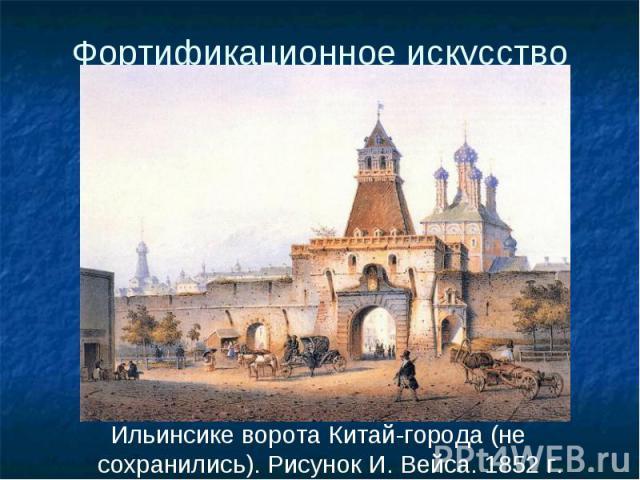 Ильинсике ворота Китай-города (не сохранились). Рисунок И. Вейса. 1852 г. Ильинсике ворота Китай-города (не сохранились). Рисунок И. Вейса. 1852 г.