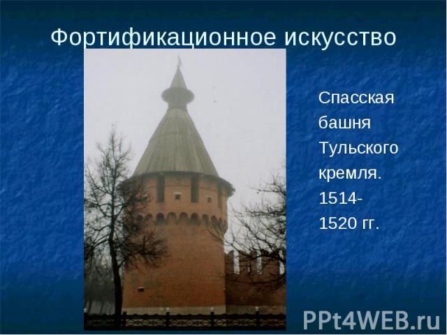 Спасская Спасская башня Тульского кремля. 1514- 1520 гг.