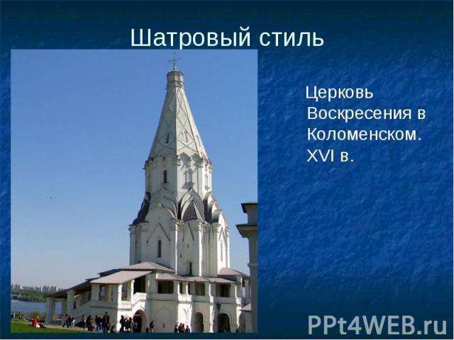 Церковь Воскресения в Коломенском. XVI в. Церковь Воскресения в Коломенском. XVI в.