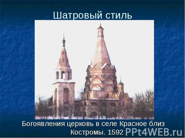 Богоявления церковь в селе Красное близ Костромы. 1592 Богоявления церковь в селе Красное близ Костромы. 1592