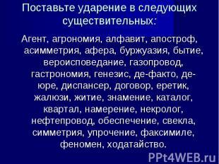 Агент, агрономия, алфавит, апостроф, асимметрия, афера, буржуазия, бытие, вероис