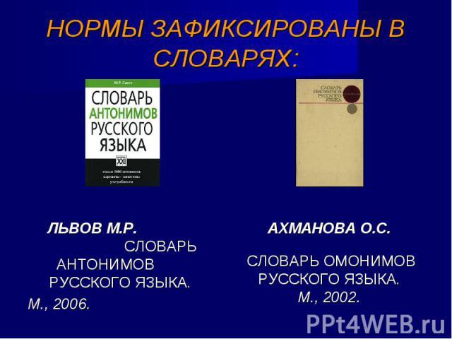 ЛЬВОВ М.Р. СЛОВАРЬ АНТОНИМОВ РУССКОГО ЯЗЫКА. М., 2006.