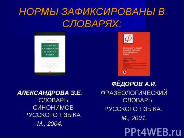 АЛЕКСАНДРОВА З.Е. СЛОВАРЬ СИНОНИМОВ РУССКОГО ЯЗЫКА. М., 2004.