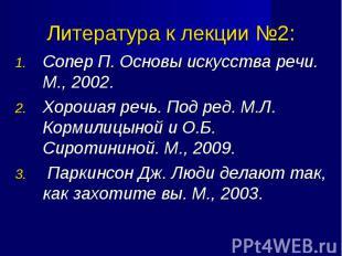 Сопер П. Основы искусства речи. М., 2002. Сопер П. Основы искусства речи. М., 20
