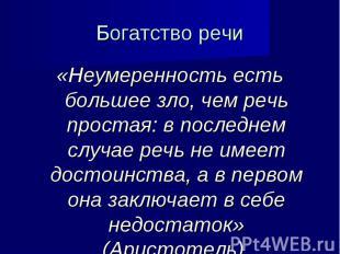 «Неумеренность есть большее зло, чем речь простая: в последнем случае речь не им