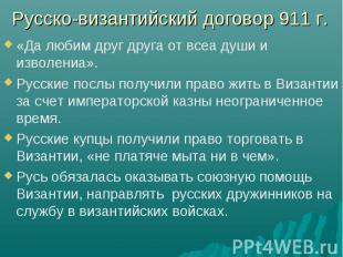 Русско-византийский договор 911 г. «Да любим друг друга от всеа души и изволениа