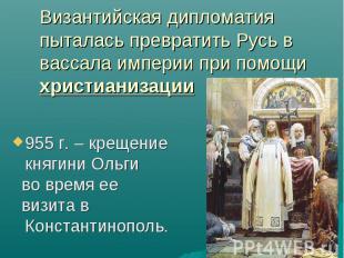 Византийская дипломатия пыталась превратить Русь в вассала империи при помощи хр