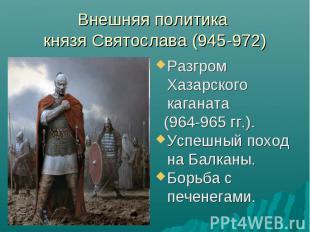 Внешняя политика князя Святослава (945-972) Разгром Хазарского каганата (964-965